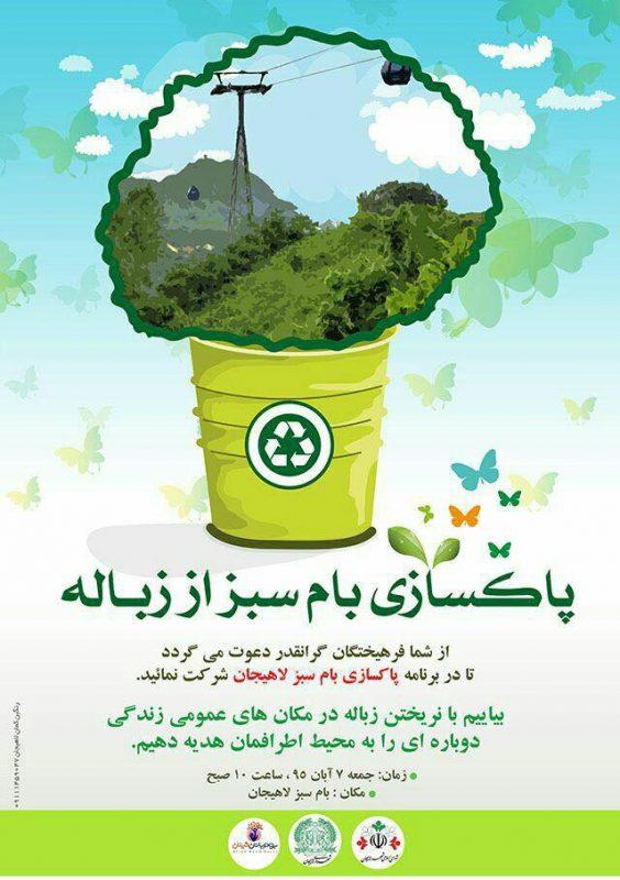 پاکسازی بام سبز لاهیجان از زباله + پوستر