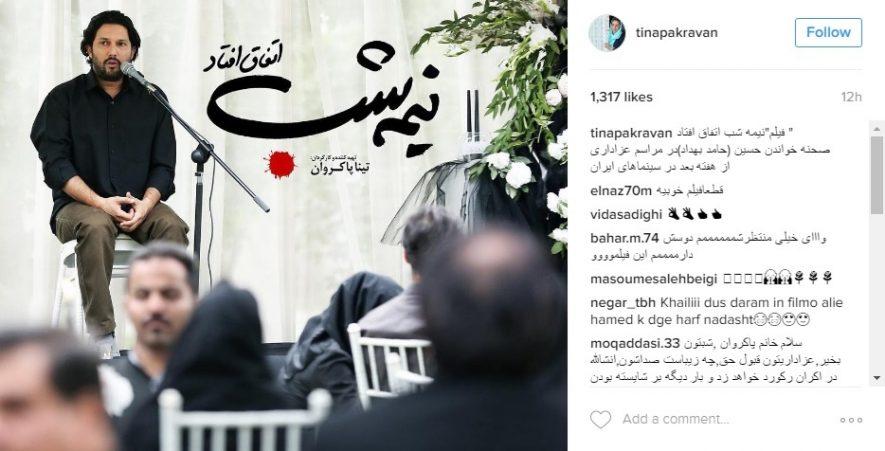 مداحی بازیگر معروف در مراسم عزاداری + عکس