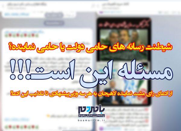 از ادعای رای مثبت نماینده لاهیجان به هر سه وزیر پیشنهادی تا تکذیب این ادعا - از ادعای رای مثبت نماینده لاهیجان به هر سه وزیر پیشنهادی تا تکذیب این ادعا!