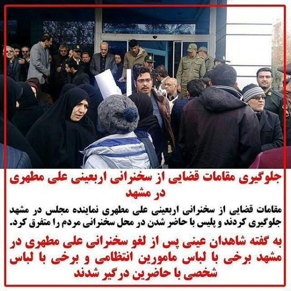 سخنرانی نایب رئیس مجلس شورای اسلامی در مشهد لغو شد + فوتو نیوز