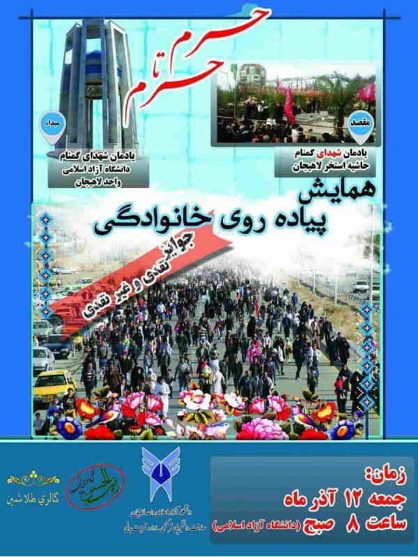 همایش پیاده روی خانوادگی «حرم تا حرم» در لاهیجان برگزار می شود + پوستر