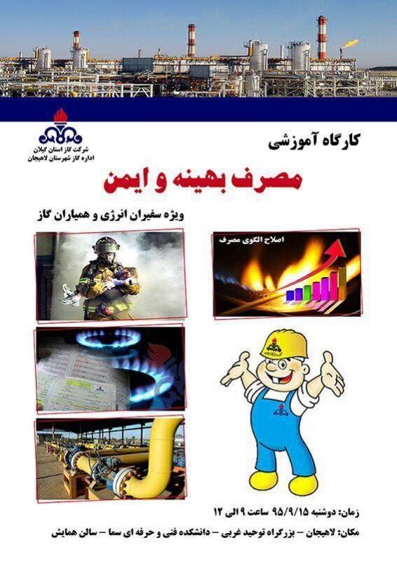 کارگاه آموزشی مصرف بهینه و ایمن گاز در لاهیجان برگزار می شود + پوستر