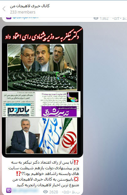 01 - از ادعای رای مثبت نماینده لاهیجان به هر سه وزیر پیشنهادی تا تکذیب این ادعا!