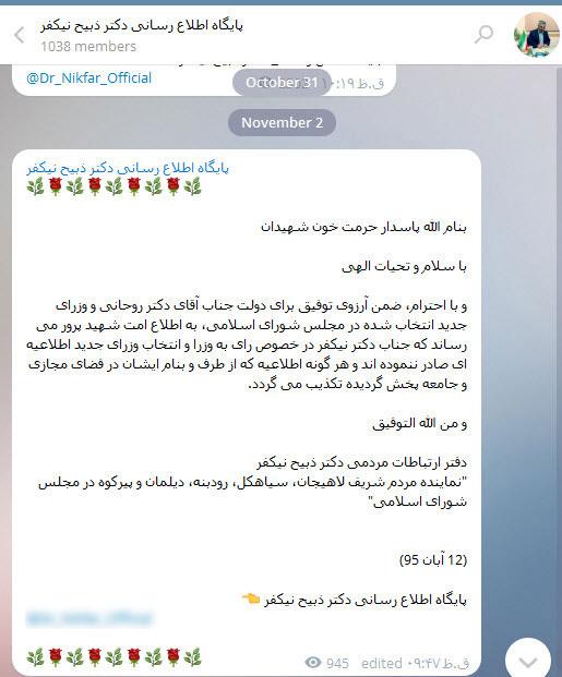 02 - از ادعای رای مثبت نماینده لاهیجان به هر سه وزیر پیشنهادی تا تکذیب این ادعا!