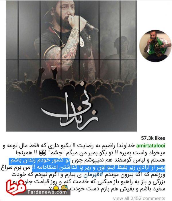 تتلو به ده سال زندان محکوم شد! + عکس