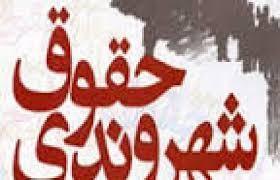 متن کامل منشور حقوق شهروندی جمهوری اسلامی ایران