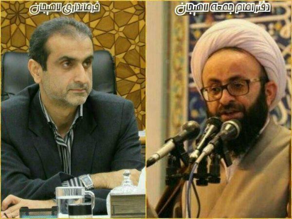 پیام مشترک فرماندار و امام جمعه لاهیجان به مناسبت روز دانشجو