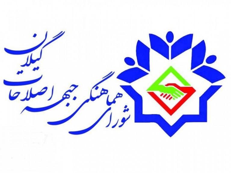 آئین نامه شورای اصلاح طلبان استان گیلان برای انتخابات ۹۶ تصویب شد+جزئیات