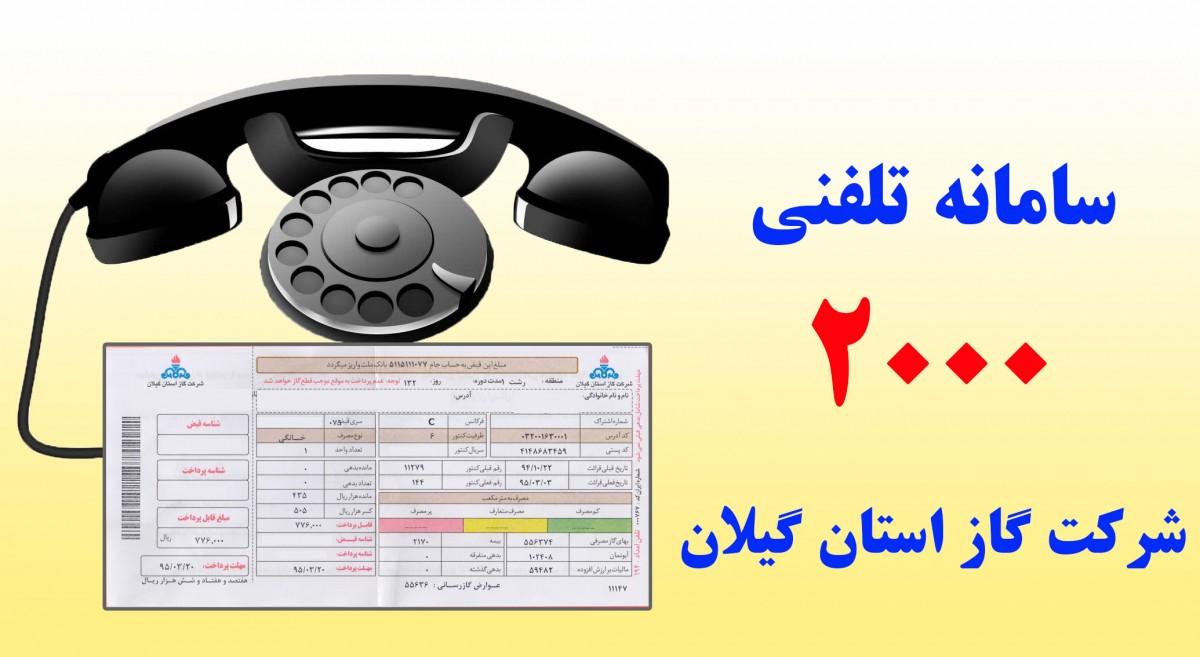 امکان پرداخت تلفنی صورتحساب گاز | پرداخت قبوض با سامانه ۲۰۰۰