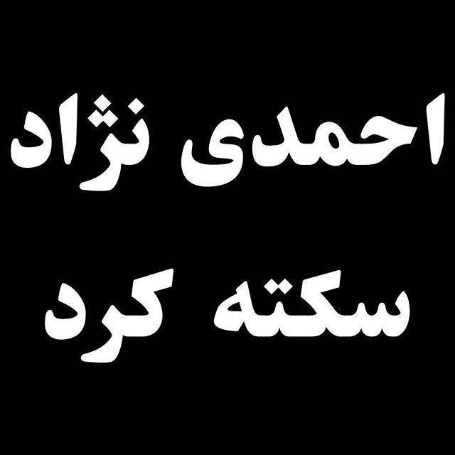 احمدی نژاد سکته قلبی کرد