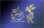 برنامه اکران جشنواره فیلم فجر در گیلان اعلام شد