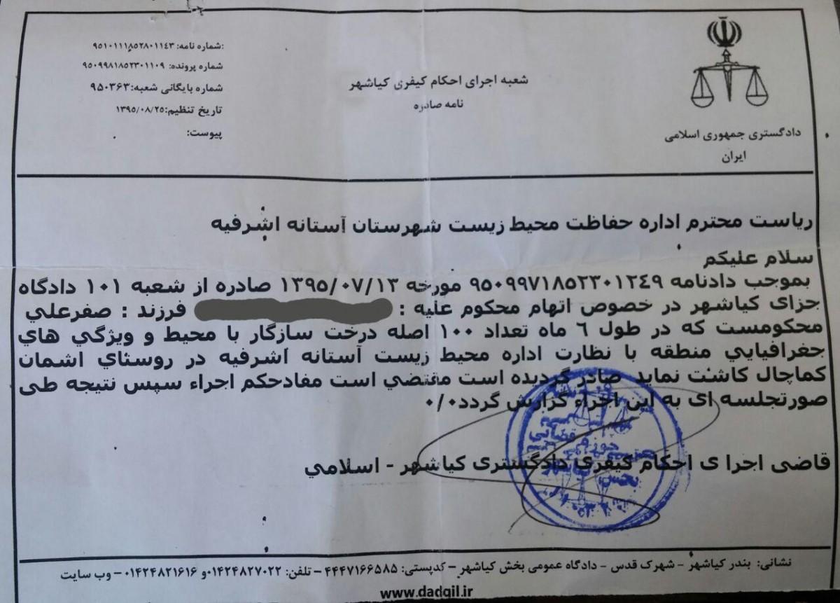 متخلف شکار در آستانه اشرفیه به کاشت نهال ملزم شد! + تصویر حکم دادگاه