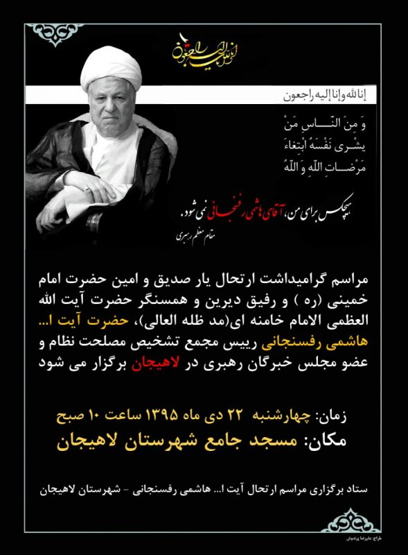 مراسم گرامیداشت ارتحال آیت الله هاشمی رفسنجانی در لاهیجان برگزار می شود