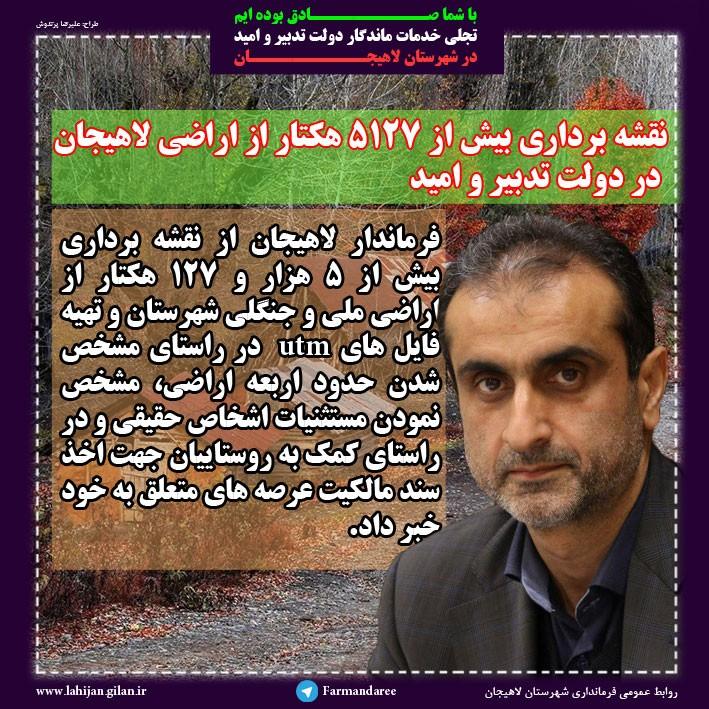 نقشه برداری بیش از ۵۱۲۷ هکتار از اراضی لاهیجان در دولت تدبیر و امید + فوتونیوز