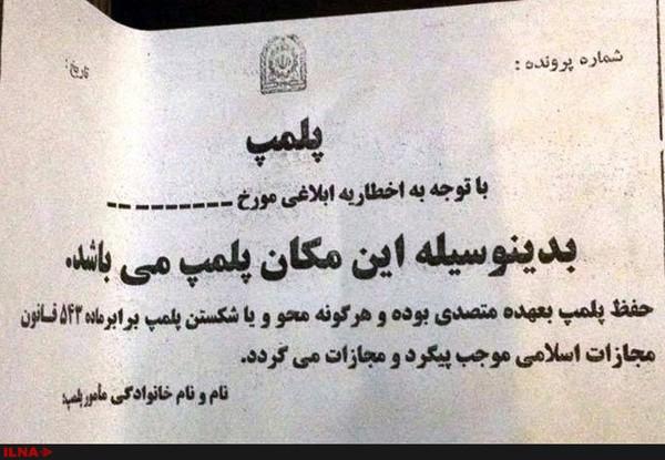دفتر مشاوران آیتالله هاشمی رفسنجانی پلمپ شد