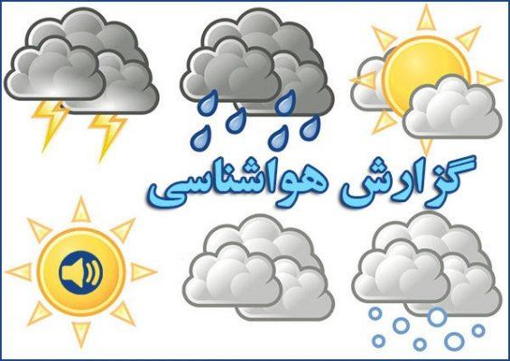 هواشناسی 565x400 - کاهش ابر و افزایش نسبی دما در گیلان تا فردا