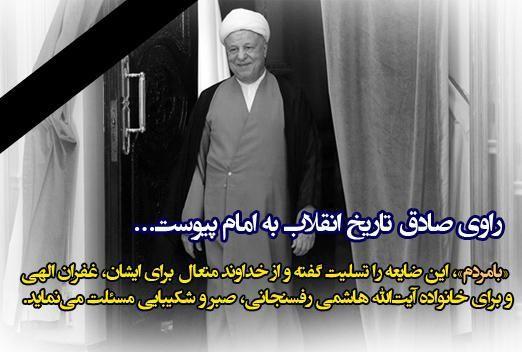 زمان تشییع پیکرآیت الله هاشمی رفسنجانی اعلام شد