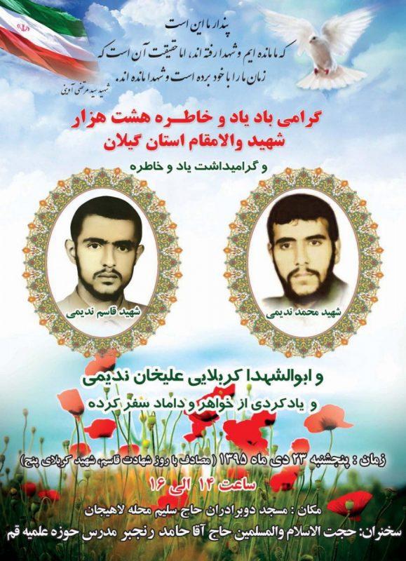 گراميداشت ياد و خاطره شهيدان نديمي در لاهيجان برگزار می شود