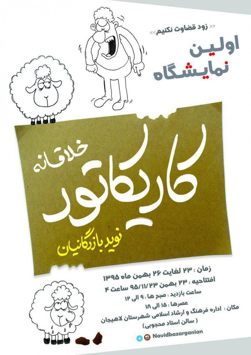 اولین نمایشگاه کاریکاتور خلاقانه در لاهیجان دایر می شود + پوستر