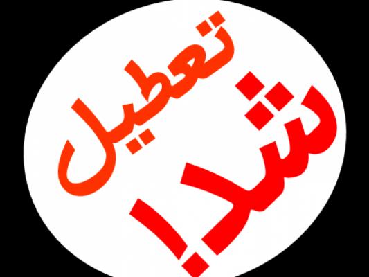 تعطیل 533x400 - جزئیات تعطیلی و محدودیتهای کرونایی تهران و البرز /سفر ممنوع / بانکها هم تعطیل است