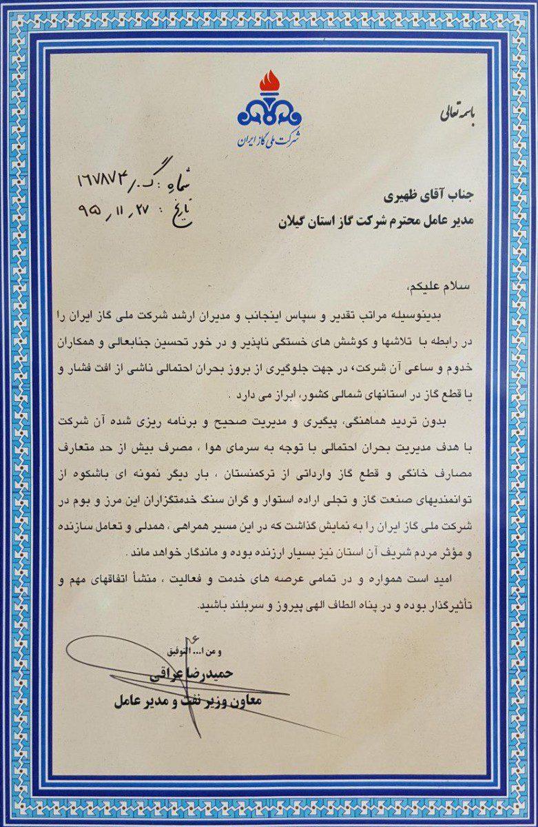 مهندس عراقی از شرکت گاز استان گیلان - تقدیر معاون وزیر نفت از مدیرعامل و کارکنان شرکت گاز گیلان