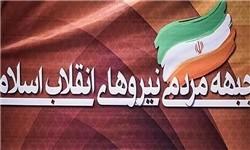 نتایج انتخابات شورای مرکزی «جبهه مردمی نیروهای انقلاب اسلامی» اعلام شد   ۳۰ نفر انتخاب شدند+اسامی