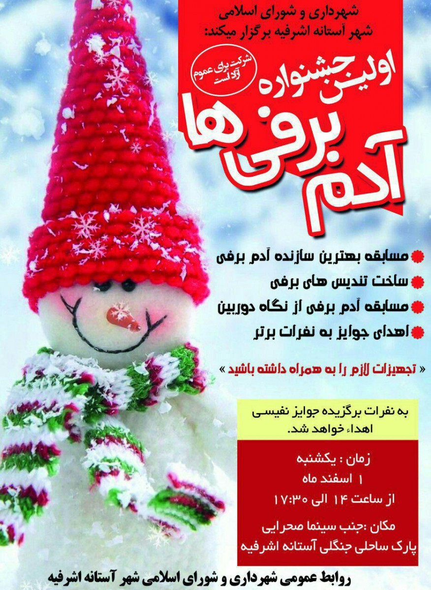 اولین جشنواره آدم برفی ها در شهرستان آستانه اشرفیه برگزار می شود + پوستر