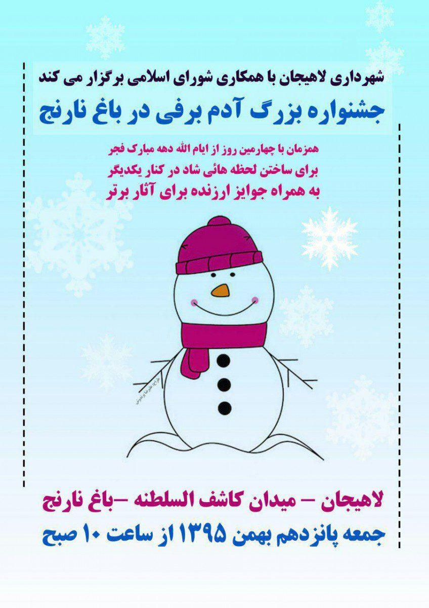 جشنواره بزرگ آدم برفی در باغ نارنج لاهیجان برگزار می شود + پوستر