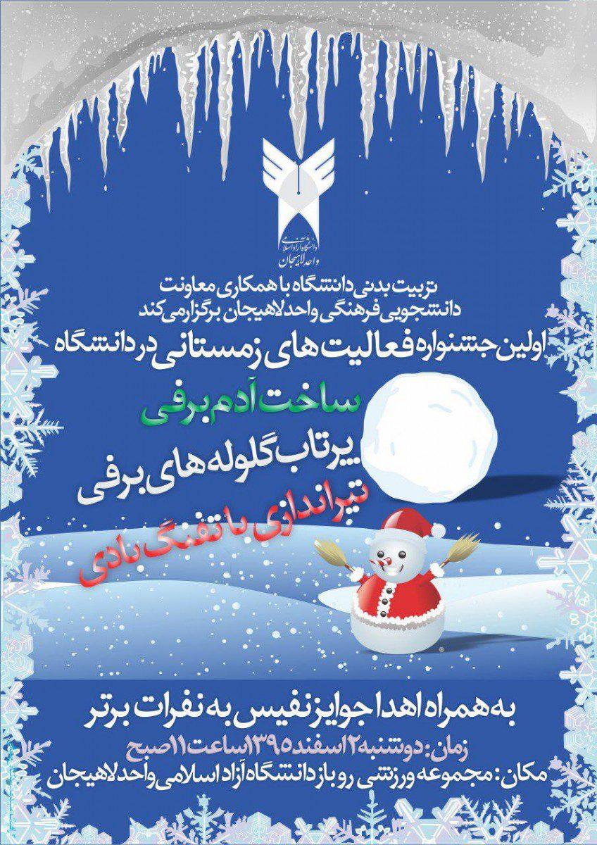 اولین جشنواره فعالیت های زمستانی در دانشگاه آزاد لاهیجان برگزار می شود + پوستر