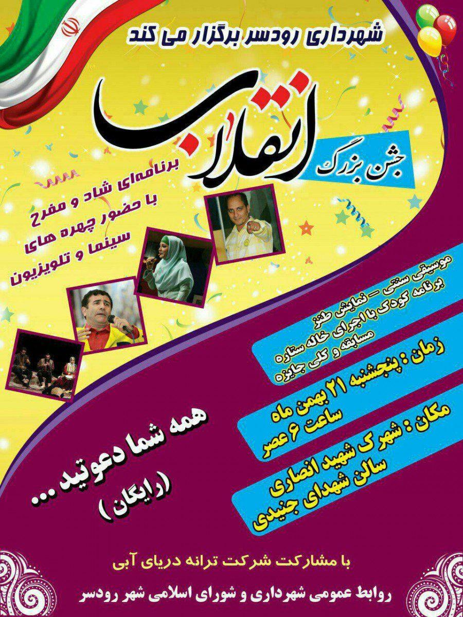 جشن بزرگ انقلاب در رودسر برگزار خواهد شد + پوستر