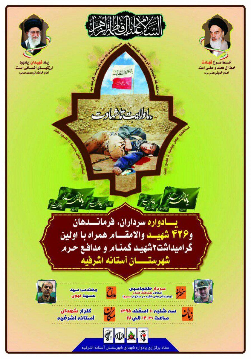 یادواره شهدای والامقام آستانه اشرفیه برگزار می شود + پوستر