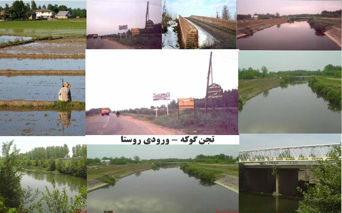 عملیات نقشه برداری زمینی طرح هادی روستای تجن گوکه به پایان رسید