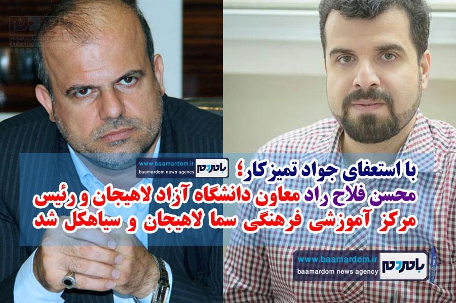 محسن فلاح راد معاون دانشگاه آزاد لاهیجان و رئیس مرکز آموزشی فرهنگی سما لاهیجان و سیاهکل شد