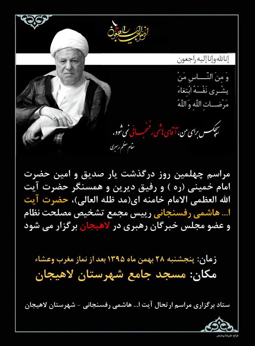 مراسم اربعین آیت الله هاشمی رفسنجانی در لاهیجان برگزار می شود
