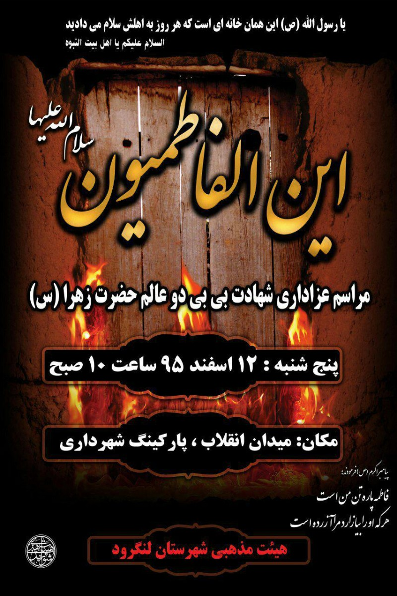 مراسم عزاداری شهادت حضرت زهرا (س) در لنگرود برگزار می شود