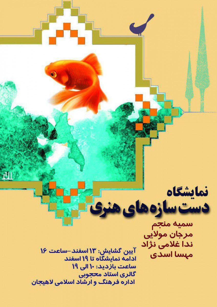 نمایشگاه دست سازه های هنری لاهیجان - نمایشگاه دست سازه های هنری در لاهیجان برگزار خواهد شد