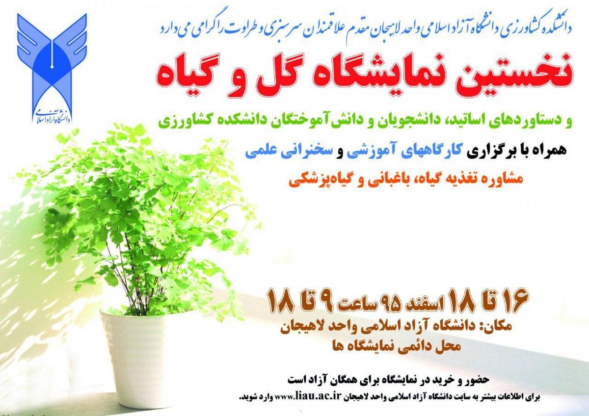 نخستین نمایشگاه گل و گیاه در لاهیجان برگزار می شود