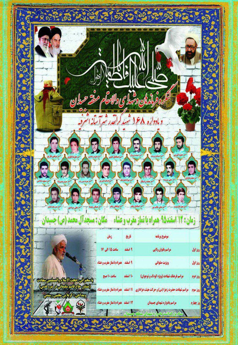 کنگره فرماندهان و شهدای والامقام آستانه اشرفیه برگزار می شود + پوستر