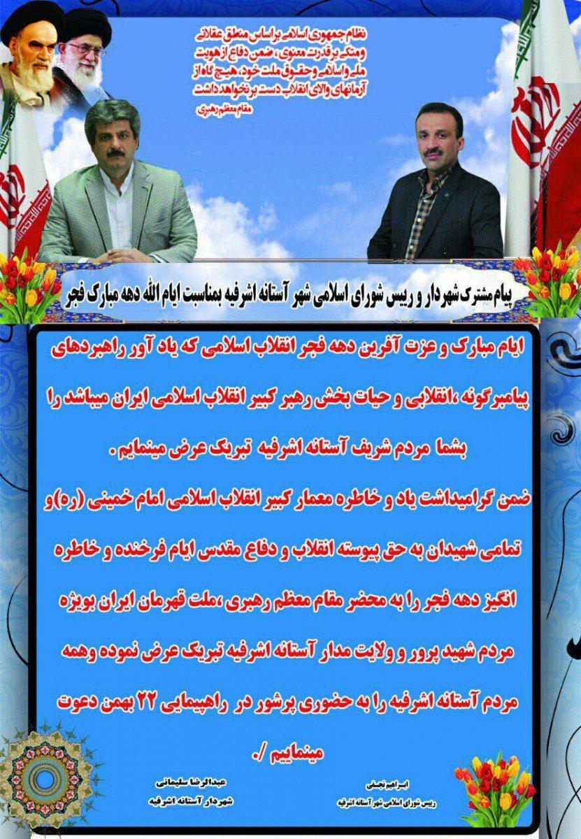 پیام مشترک شهردار و رئیس شورای شهر آستانه اشرفیه  به مناسبت فرارسیدن دهه فجر