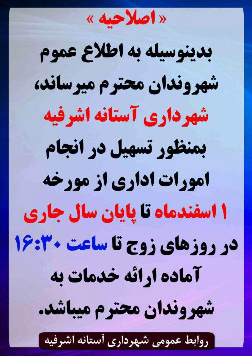 IMG 20170221 143620 - افزایش ساعت کاری شهرداری آستانه اشرفیه تا پایان سال جاری + جزئیات