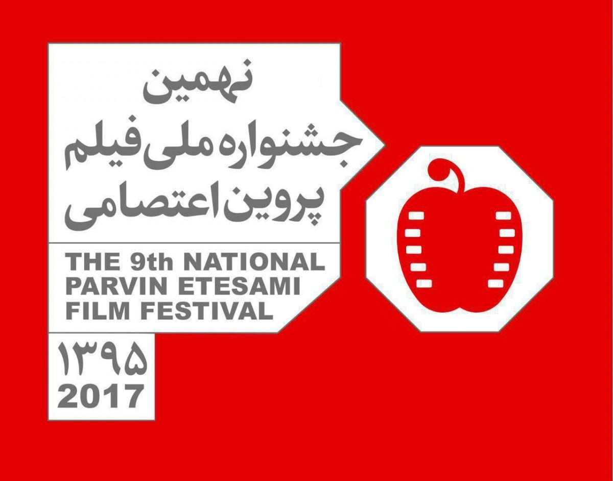 راهیابی «حتی بی صدا» از لاهیجان به جشنواره ملی فیلم پروین اعتصامی