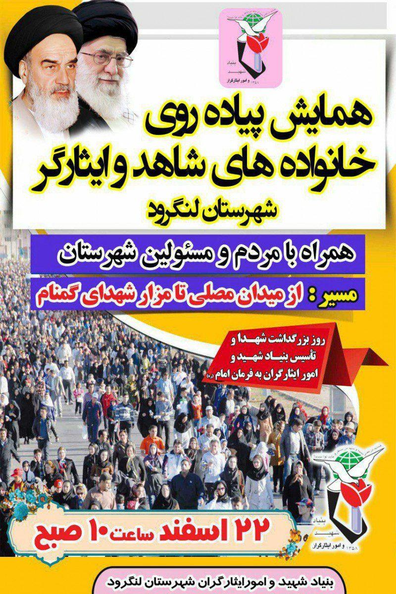 همایش پیاده روی خانواده های شاهد و ایثارگر شهرستان لنگرود برگزار می شود