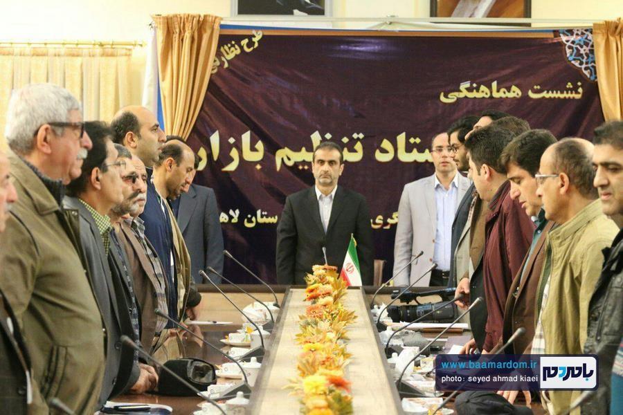 نشست مسئولین ستاد تنظیم بازار لاهیجان برگزار شد | گزارش تصویری