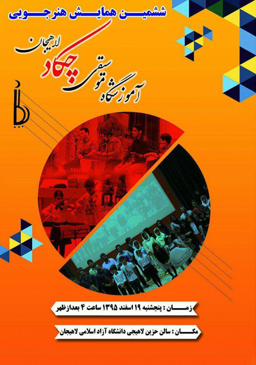 ششمین همایش هنرجویی آموزشگاه موسیقی چکاد لاهیجان برگزار می شود