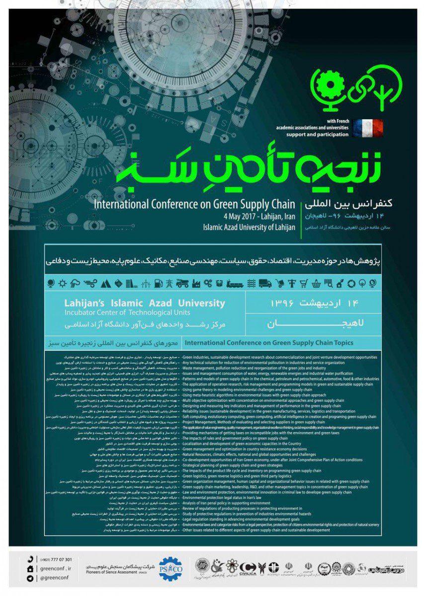 فراخوان كنفرانس بين المللي زنجيره تامين سبز اعلام شد