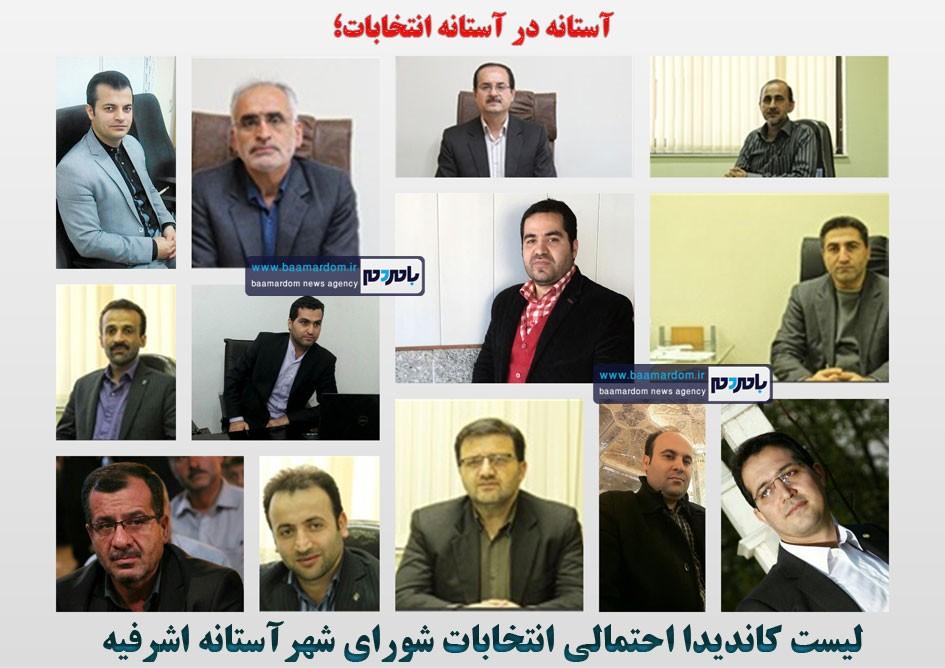 لیست کاندیدا احتمالی انتخابات شورای شهر آستانه اشرفیه