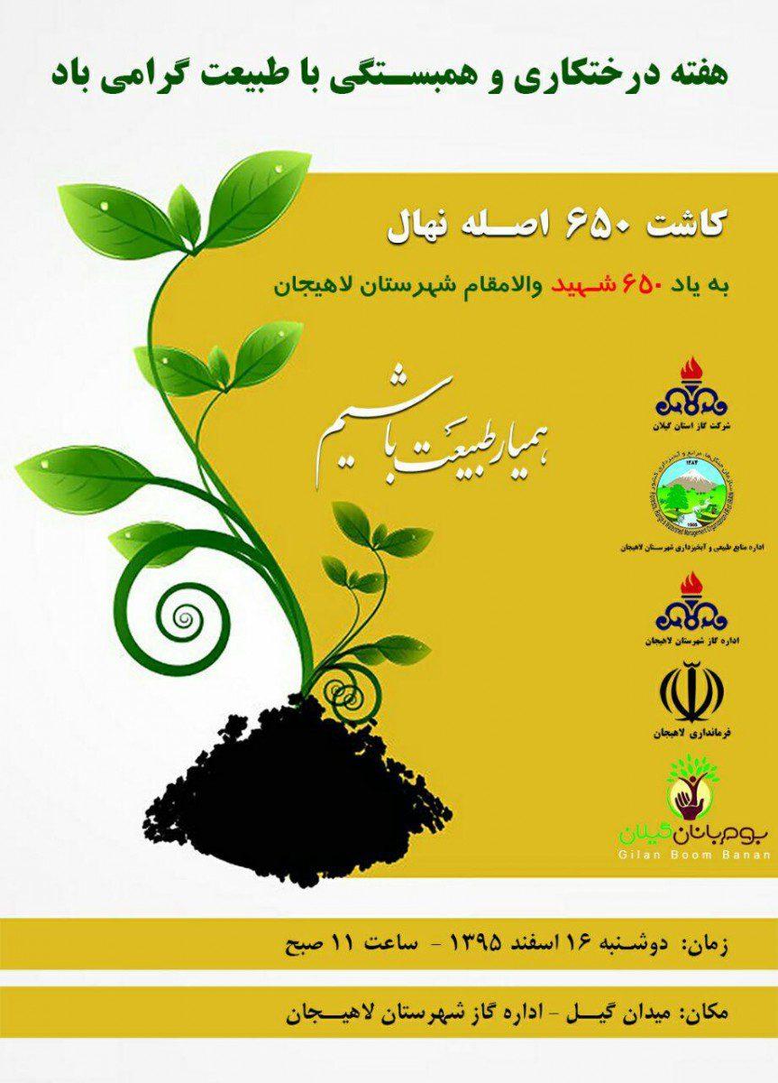 مراسم کاشت ۶۵۰ نهال در لاهیجان برگزار می شود + پوستر