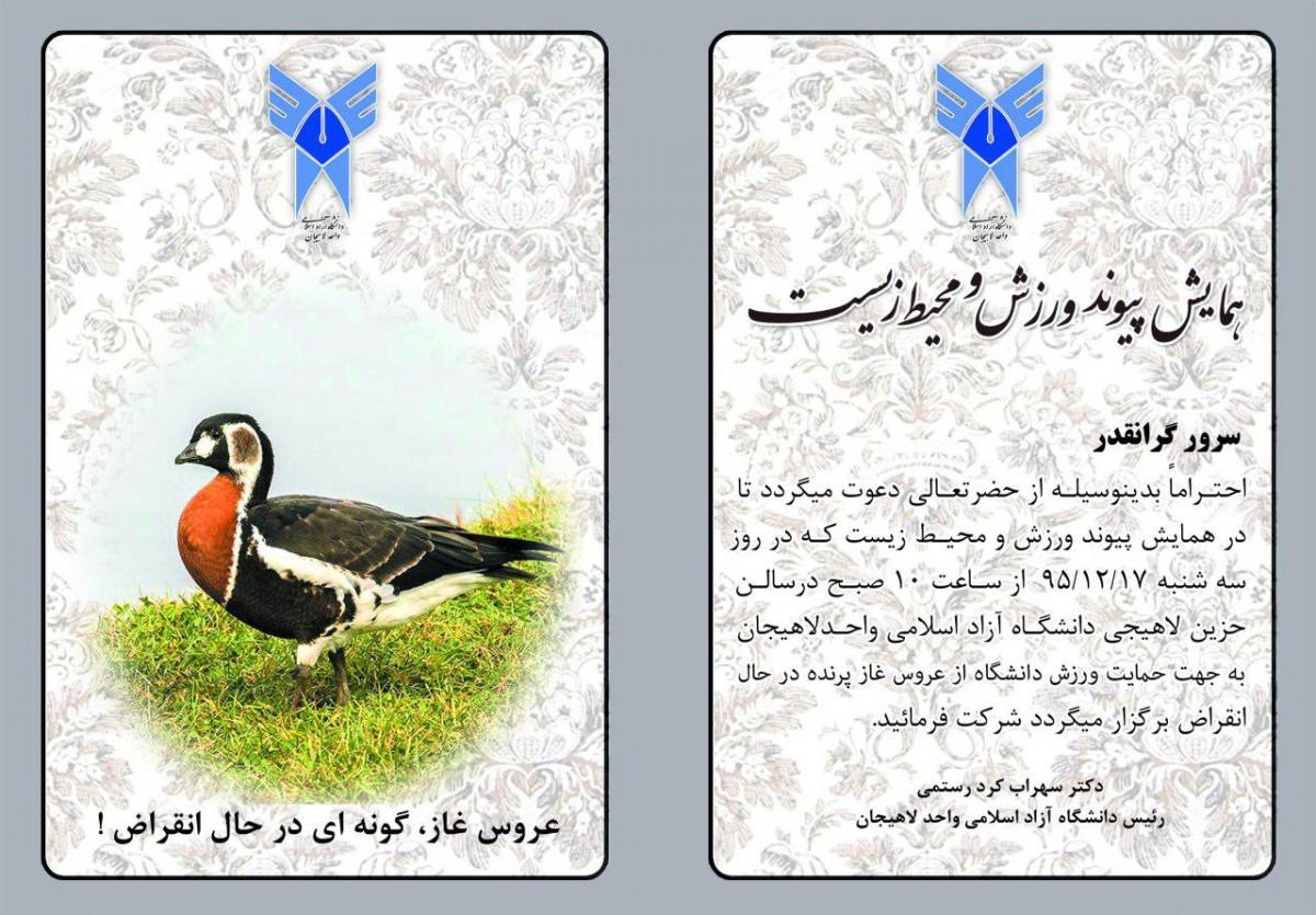 نخستین همایش پیوند ورزش و محیط زیست در لاهیجان برگزار می شود