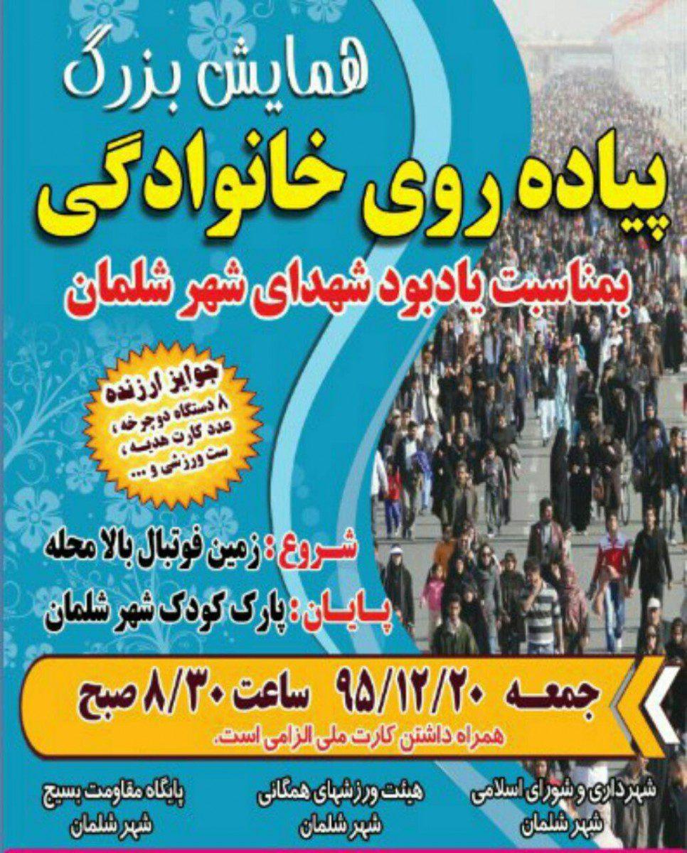 همایش بزرگ پیاده روی خانوادگی در شلمان برگزار می شود