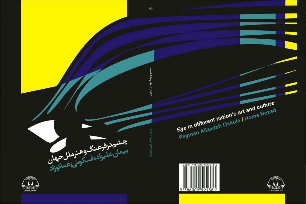 photo 2017 03 12 22 22 55 - کتاب چشم در فرهنگ و هنر ملل جهان